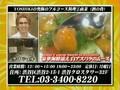 Yoshiki x Gackt ~ [TV] [HEYx3] 2005.05.30 Hoshi no Restaurant - Foods Information