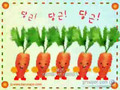 Korean Dangun (Carrot) Song