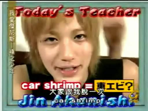 Bakanishi - Car Shrimp
