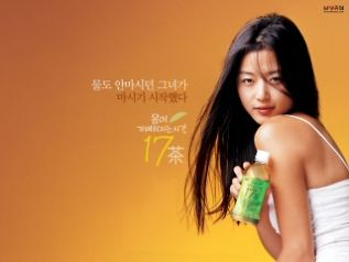 Jeon Ji-Hyun 17tea_30s TV-CF