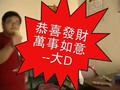 大D 唱賀新年 Big D singing chinese new year song