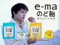 Gackt E-MA [CM]