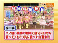 2007.02.18 Hello Project Channel #5