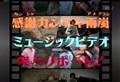 [ TV ] 感謝感激雨嵐(Kansha Kangeki Ame Arashi) --- 嵐(ARASHI)