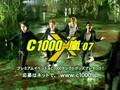 Arashi C1000 CM 2