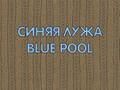 Blue Pool by Katerina Maximova