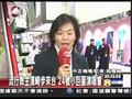 Ayumi Hamasaki @ Taiwan March 21, 2007
