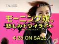 Morning Musume - Kanashimi Twilight PV Promo