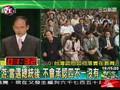 2007民進黨總統出選辯論會-7實踐規畫