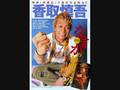MV for Shingo Katori