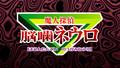 Majin Tantei Niugami Neuro 15 raw