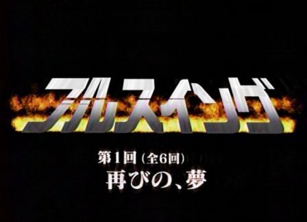 080119 Ep.1-1 Full swing  [NHK Drama]