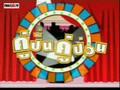 Koo Pan Koo Puan Opening Theme