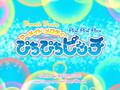 Mermaid Melody Pichi Pichi Pitch Opening - Taiyou no Rakuen ~Promised Land~