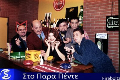 Sto Para Pente (Kyprou) - Prwtoxroniatiko Glenti_Part1