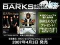 BARKS 40 - BARKS+plus + 2007 Spring Making[engsubbed]{tvfxqforever}.avi