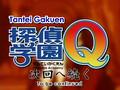Detective Q Episode 20