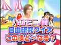 H!M Science game (Aug.22,2004)