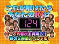IQ Sapuri (Tsuji Nozomi, Tokito Ami, Tsunku)