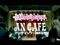 Antic Cafe-Cherry Saku Yuuki PV