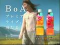 [cf] BoA - Lipton - Leaf in -With U