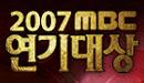 MBC 2007 Actor's Awards Part I (HD)