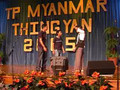 TP Myanmar Thingyan 2005 P6