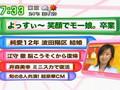 Yoshizawa Hitomi - Graduation(Zoom In Morning 070507 )