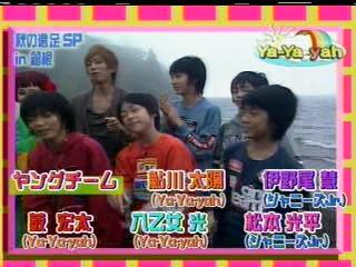 Ya-Ya-Yah 9-21-2003 pt1