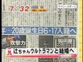 Nozomi Tsuji - Mezamashi Zoomin7 20070508