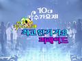 Bi/Rain, Lee Hyori, and Se7en Performance