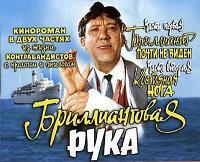 Brilliantovaya Ruka 01