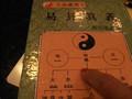 Chinese medicine theory 1