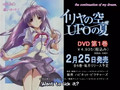 Iriya No Sora - UFO No Natsu Promo Video