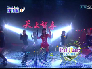 CSJH - What U Want + The Club [HD-SBS Inkigayo 02/04/2006]