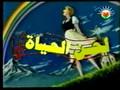Sound of Music Arabic Intro