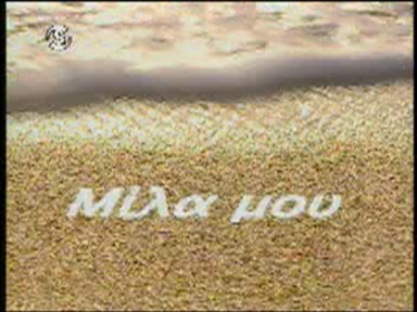 Mila mou 4-2-2008_Part2