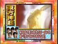 DBSK/ Tohoshinki n Telephone Box
