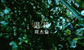 Jay Chou - Retreat MV