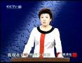 百家講壇:于丹《論語》感悟01_孝敬之道-于丹.2008.02.07