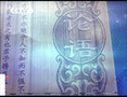 百家講壇:于丹《論語》感悟06_忠恕之道-于丹.2008.02.12