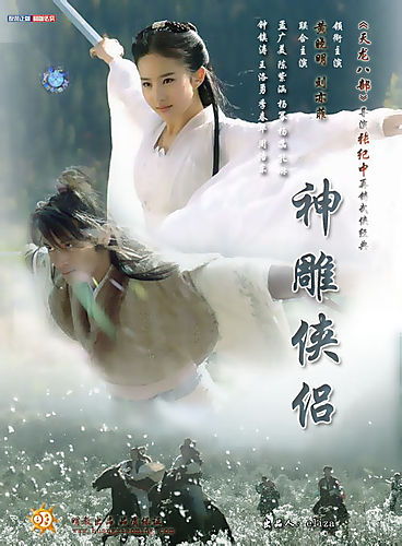 Return Of the Condor Heroes ep 23