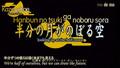 HanbunnoTsukigaNoboruSora ep.5