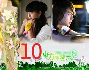 Tokyo Juliet Ep. 10