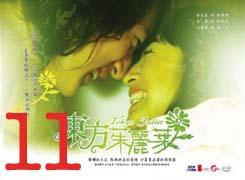 Tokyo Juliet Ep. 11