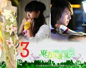 Tokyo Juliet Ep. 03