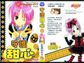 Shugo Chara Chapter 18 RAW