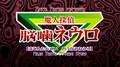 [KSK] Majin Tantei Nougami Neuro 02
