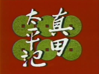 Sanada Taiheiki EP01