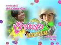 Jao Ying Kor Taan 09